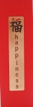 Happiness Copper Bookmark